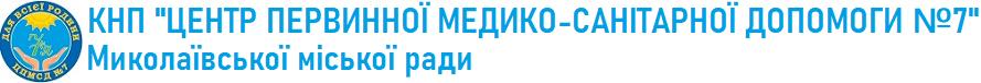 ЦЕНТР ПЕРВИННОЇ МЕДИКО-САНІТАРНОЇ ДОПОМОГИ №7