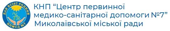 ЦПМСД №7 м.Миколаїв